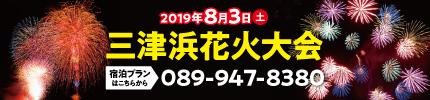 2019年8月3日 (土) 三津浜花火大会 宿泊プランはこちらから089-947-8380
