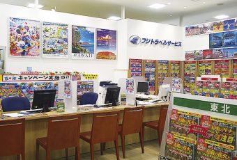 トムズ広島営業所<br>(フジグラン広島 3F)