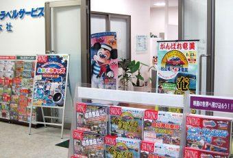 EC団体旅行松山支店<br>(フジグラン松山別棟2F)