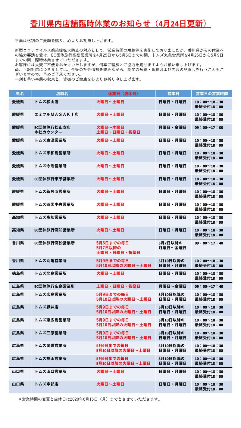 香川県内店舗臨時休業のお知らせ(4月24日更新)