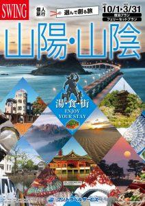 2021下期_中国のサムネイル