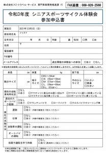 専用参加申込用紙のサムネイル